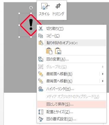 PowerPointの画像を透明の背景を維持したまま、画像ファイルで保存する手順1