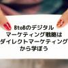 BtoBのデジタルマーケティング戦略はダイレクトマーケティングから学ぼう