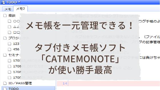 メモ帳を一元管理!タブ付きメモ帳フリーソフト「CatMemoNote」(Windows)がおすすめ