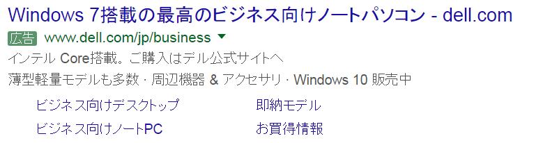 BtoBコールアウト表示オプション事例_メーカーサイト10