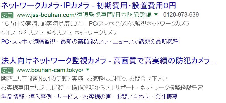 BtoBコールアウト表示オプション事例_メーカーサイト11