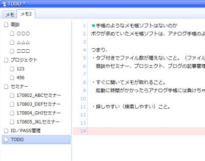 メモ帳を一元管理!タブ付きメモ帳フリーソフト「CatMemoNote」(Windows)がおすすめ5