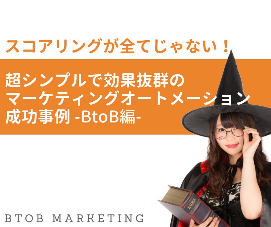 【事例】スコアリングが全てじゃない!超シンプルで効果抜群のBtoBマーケティングオートメーション成功事例