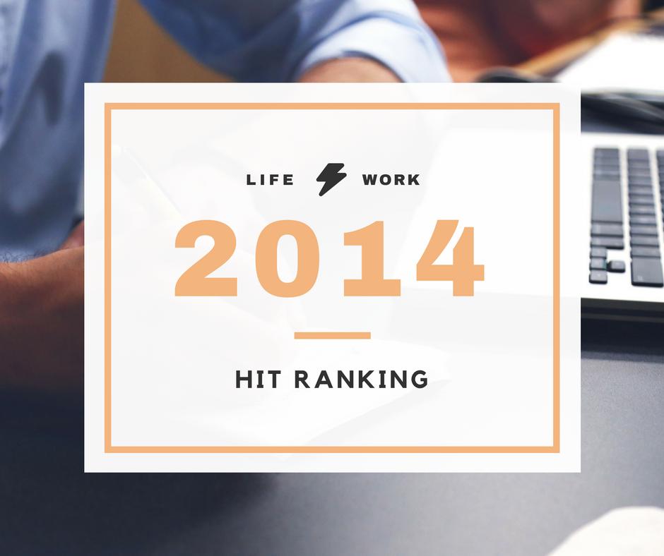 2014年個人的ヒット番付