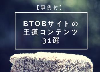 【事例付】BtoBサイトのコンテンツマーケティング手法31選