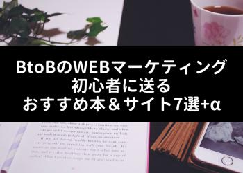 【厳選】BtoBのWEBマーケティング初心者に送る、おすすめ本&サイト7選