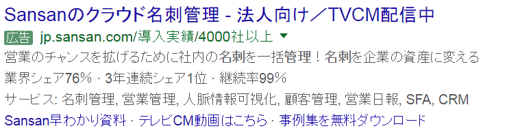 BtoBコールアウト表示オプション事例_メーカーサイト