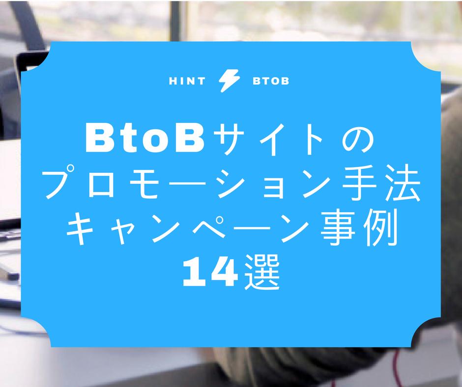 BtoBサイトのプロモーション手法!キャンペーン事例14選