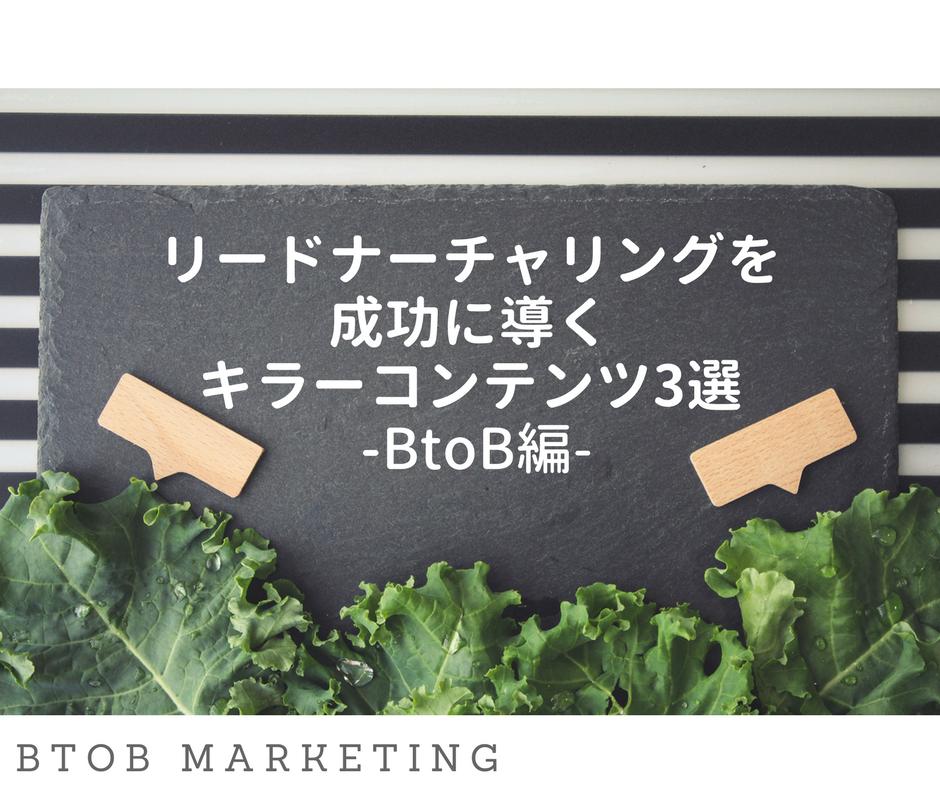 BtoBのリードナーチャリングを成功に導くキラーコンテンツ3選