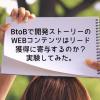 BtoBで開発ストーリーのWEBコンテンツはリード獲得に寄与するのか
