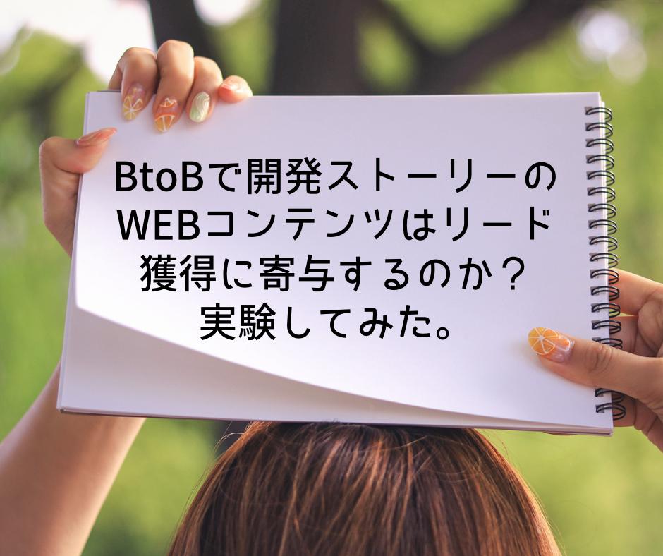 【事例】BtoBで開発ストーリーテリングはリード獲得に寄与するのか?実際に検証してみた