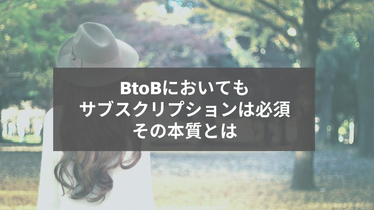 BtoBにおいてもサブスクリプションは必須。その本質とは