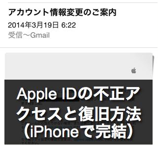 【保存版】Apple IDの不正アクセス乗っ取り事件と復旧方法(iPhoneで完結)