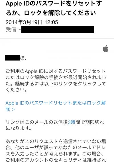 AppleID不正アクセス4 (1)