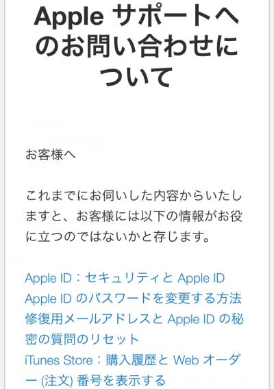AppleID不正アクセス5 (1)