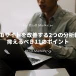 【BtoBマーケター向け】BtoBサイトを改善する2つの分析軸と、抑えるべき11のポイント