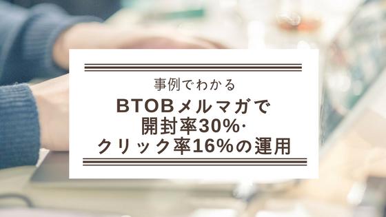 【事例公開】BtoBステップメールで開封率30%・クリック率16%の運用考察