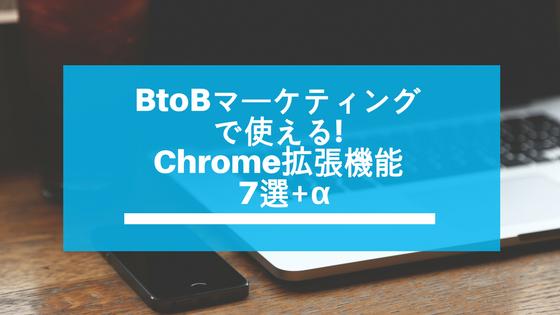 BtoBマーケティングで使えるGoogleChrome拡張機能7選