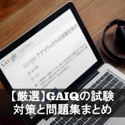 【厳選】GAIQの試験対策と問題集まとめ