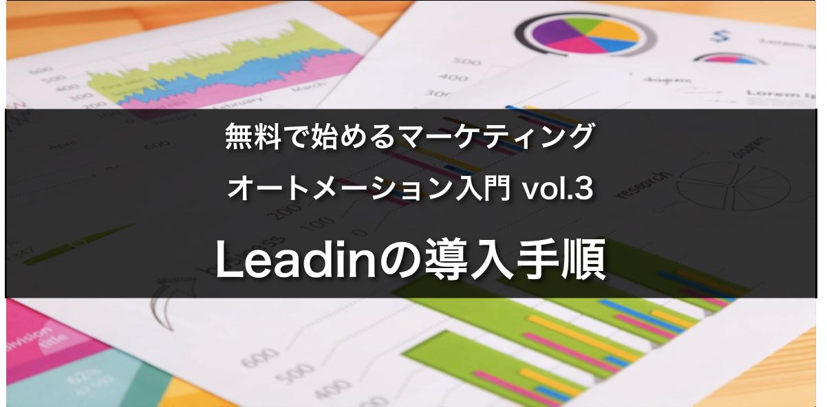 Leadinの導入設定手順
