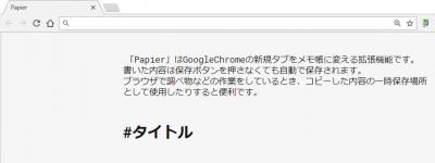 Papier-GoogleChrome拡張機能