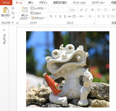 画像の背景を透明にしたい Powerpointで簡単に画像の背景を透過する