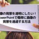 パワーポイントで写真や画像の背景を簡単に透明・透過する方法
