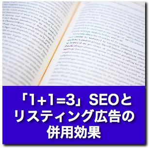 「1+1=3」SEOとリスティング広告の併用効果