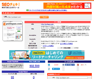 SEOチェキ_検索結果ページ