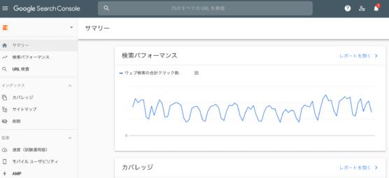 サーチコンソール(Search Console)のトップ画面