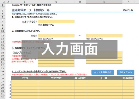 SEO重点対策キーワード抽出ツール_サーチコンソール版2