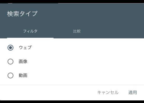 検索パフォーマンスの検索タイプフィルタ画面