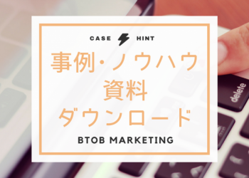 【無料】事例ノウハウ資料ダウンロード