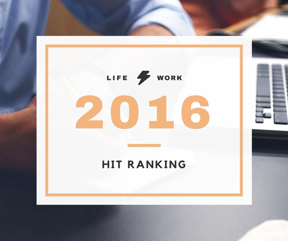 2016年個人的ヒット番付~1年を振り返って