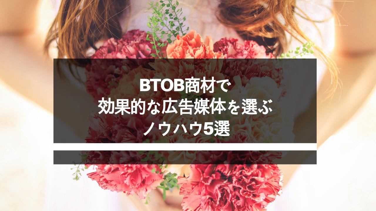 BtoB商材で効果的な広告媒体を選ぶノウハウ5選