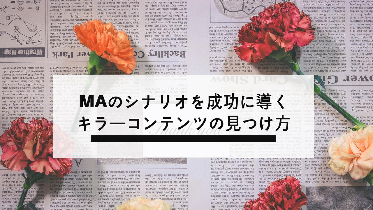 【寄稿】鉄板シナリオができる!MAのシナリオを成功に導くキラーコンテンツの見つけ方