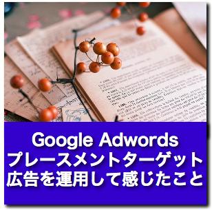 GoogleAdwordsプレースメントターゲット広告を運用して感じたこと