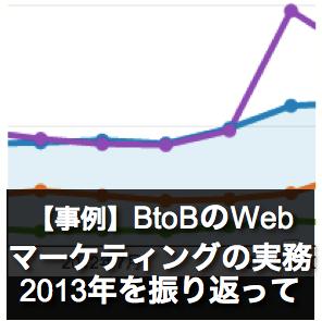 btobのwebマーケティングの実務2013
