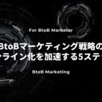 BtoBマーケティング戦略のオンライン化を加速する5つのステップ