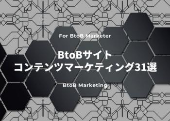 BtoBサイトのコンテンツマーケティング手法31選