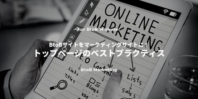 BtoBサイトのトップページのベストプラクティス