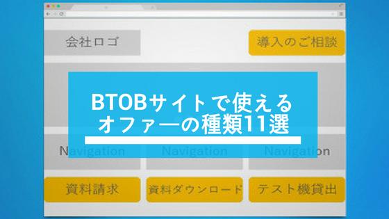 BtoBサイトで使えるオファーの種類11選