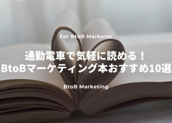 BtoBマーケティング本おすすめ