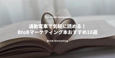 通勤電車で気軽に読める!BtoBマーケティング本おすすめ10選