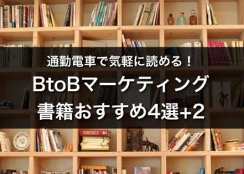 BtoBマーケティング書籍おすすめ4選