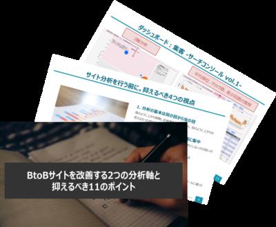 BtoBサイトを改善する2つの分析軸と、抑えるべき11のポイント
