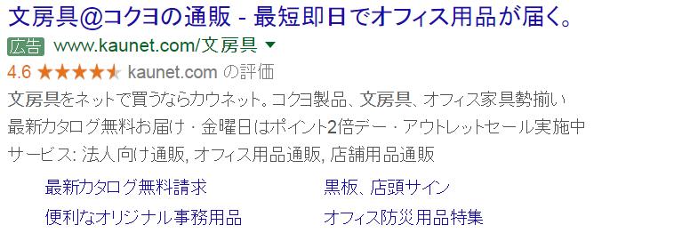BtoBコールアウト表示オプション事例_ECサイト3