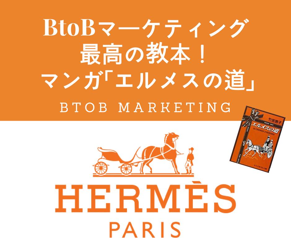 マンガ「エルメスの道」は最高のBtoBマーケティング教本