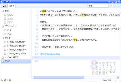 メモ帳を一元管理!タブ付きメモ帳フリーソフト「CatMemoNote」(Windows)がおすすめ3