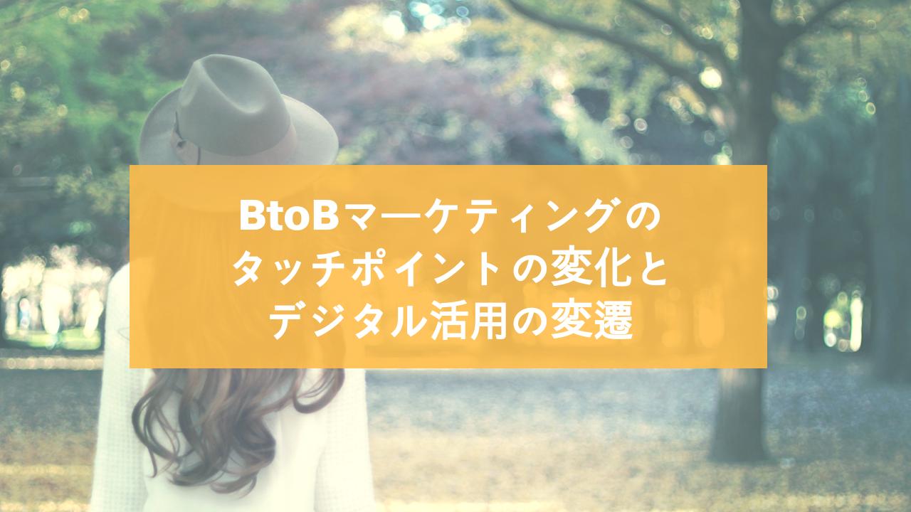 BtoBマーケティングのタッチポイントの変化とデジタル活用の変遷